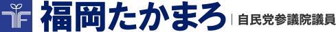 福岡たかまろ参議院議員【公式サイト】|自由民主党佐賀県参議院選挙区第一支部