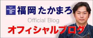 福岡たかまろオフィシャルブログ