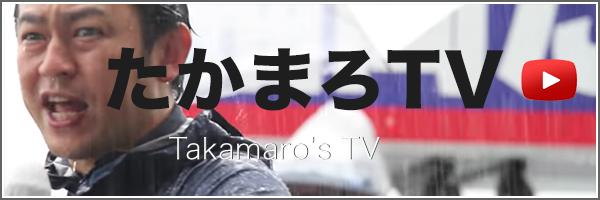福岡たかまろの動画配信  たかまろTV