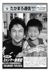 第4号 「ミャンマー訪問記」
