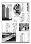 第6号その2「中国訪問紀」