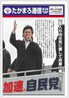 第14号「福田政権の誕生」