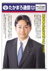第15号「福田総理のリーダーシップを求める」