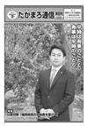第8号「災害対策 「福岡県西方沖地震を受けて」」