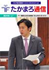 第29号健康増進法の一部改正する法律案(3.8MB)