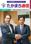 第30号岸田文雄自民党政調会長対談(4.8MB)