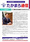 2019年新春特別号(398KB)