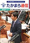参議院予算委員会筆頭理事拝命