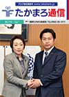 第27号橋本聖子参議院自民党議員会長対談