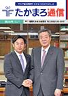 第28号竹下亘衆議院自民党総務会長対談