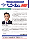 2018年新春特別号(397KB)