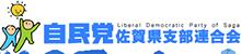 自由民主党佐賀県支部連合会
