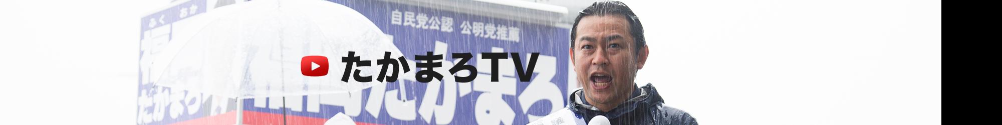 takamaro_tv_ban