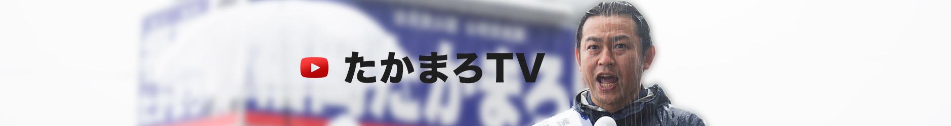 takamaroTV